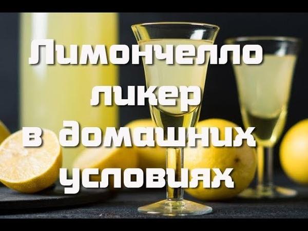 Как приготовить ликер Лимончелло в домашних условиях Видео 18
