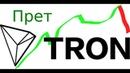 Что происходит с Троном? Tron TRX вырвался на первое место, есть смысл покупать, но желательно на