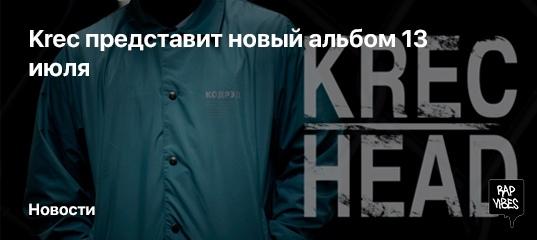 Krec представит новый альбом 13 июля   Rap Vibes 28fec4427a6