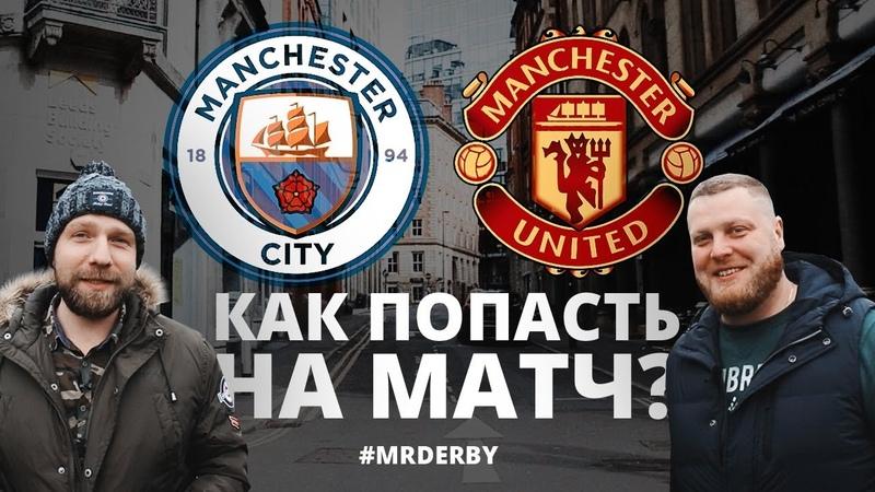 Как попасть на матч Манчестер Сити - Манчестер Юнайтед 2018. Пытаемся купить билеты. 3 часть