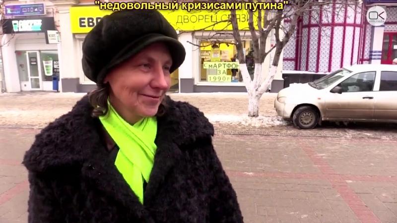 Недовольный Кризисами Путина Народ Голодает из за Путина 2017 в России Нет денег на хорошую еду