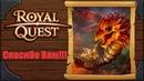(Royal Quest) Спасибо что так встретили