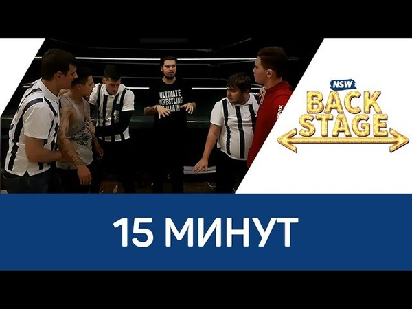 NSW Backstage: 15 минут