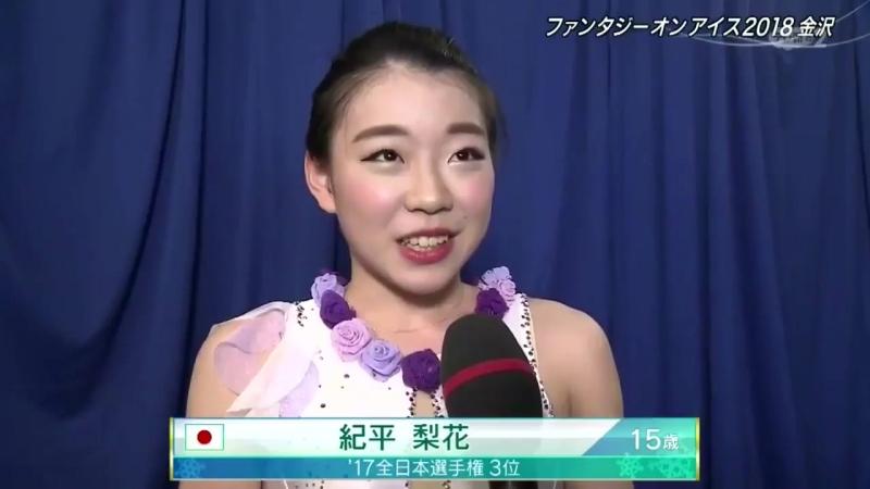 Rika kihira interview faoi 2018 kanazawa