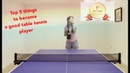 Top 5 things to become a good table tennis player——Yangyang's table tennis lessons