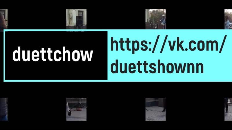 Duett Show.Electro violin