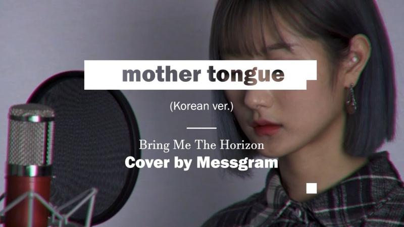 Bring Me The Horizon - mother tongue (Korean ver.) Cover by Messgram   브링미더호라이즌 - 모국어 (메스그램 커버)