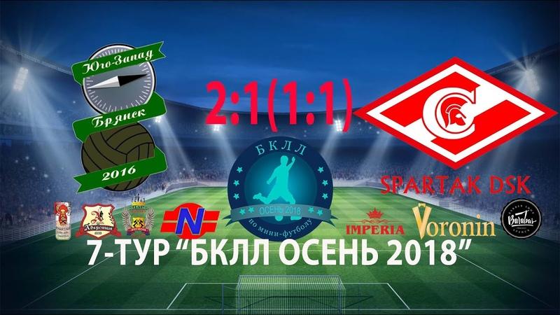 7 Тур. 17.11.2018 г. ФК Юго-Запад - ФК Спартак-ДСК 21 (11)