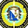 Севастопольское РО Всероссийский студенческий ко