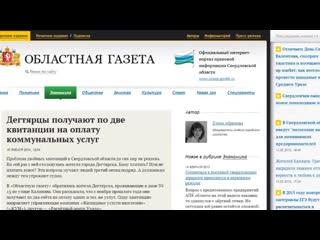 А тебя ...., как собирают деньги؟؟؟ Твоя задача оплатить... - министр ЖКХ Николай Смирнов в Асбесте.