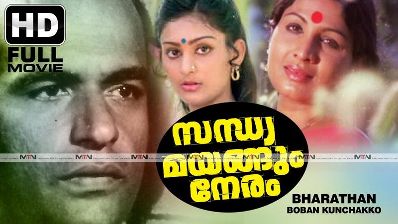 Sandhya Mayangum Neram malayalam full movie | Bharath Gopi