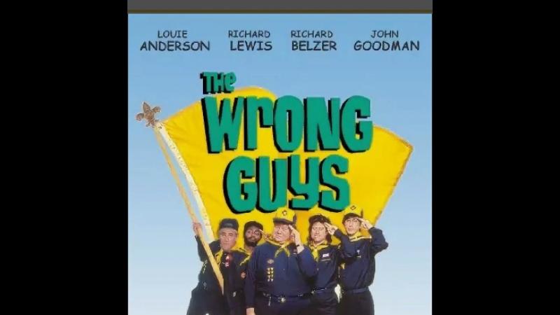 Скауты(Не те ребята,Неправильные парни) / The Wrong Guys 1988 Михалёв,1080