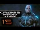 Прохождение Crysis 2 - Часть 15 Прогулка в парке ФИНАЛ