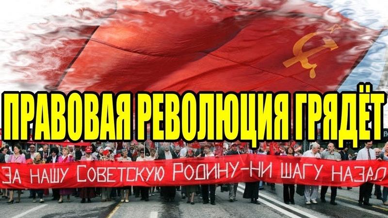 Правовая революция грядёт 11 09 2018