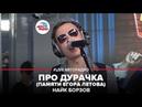 Найк Борзов - Про Дурачка памяти Егора Летова LIVE Авторадио