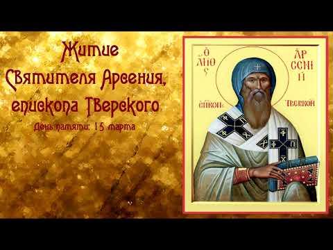 Житие Святителя Арсения, епископа Тверского