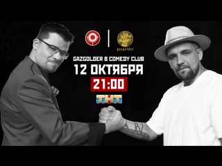 Comedy Club VS Gazgolder / 12 октября в 21:00