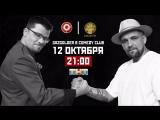 Comedy Club VS Gazgolder / 12 октября в 21:00