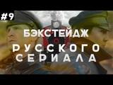Как Снимают Сериалы В России. Криминальный Петербург Двадцатых.