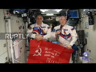 Российские космонавты поздравляют с Днем Победы с борта Международной космической станции