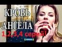 КРОВЬ АНГЕЛА (2018) 4 серии мелодрама
