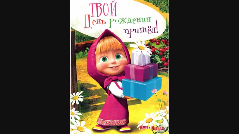 Флэшмоб С Днем рождения, школа!