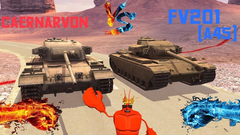WOT Blitz Имба царей или дно морей FV201 A45 vs Caernarvon