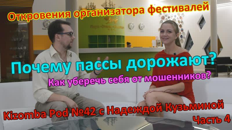 KizombaPod 41. Часть 4. Мега-организатор Надежда Кузьмина: финансы vs мошенники