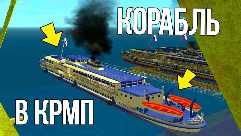 СТАЛ ВОДИТЕЛЕМ КОРАБЛЯ В КРМП! 45000 ТЫС РУБ ЗА 10 МИН! SEVERE RUSSIA | GTA CRMP