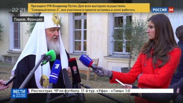 Новости на Россия 24 • Патриарх Кирилл: союзнические отношения Москвы и Парижа должны развиваться