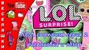 ЛОЛ сюрпризы серия 2 распаковка и обзор / LOL Surprise Lil Baby Sisters Blind Bag 2019 для детей