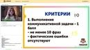 Монолог — Русский язык ОГЭ 2019