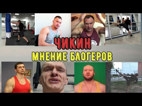 Чикин мнение стероидмена Шредера Зиновьева Большакова Спасокукоцкого