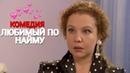 ПРЕКРАСНЫЙ ФИЛЬМ! Любимый по Найму Русские комедии, фильмы HD