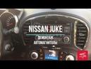 Демонтаж магнитолы NISSAN radio remove