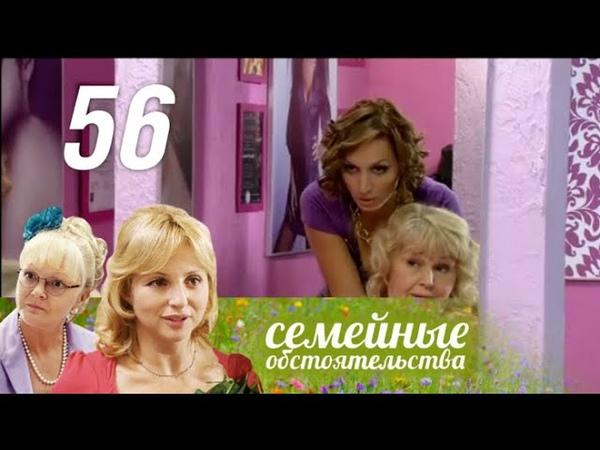 Семейные обстоятельства. 56 серия (2013). Мелодрама @ Русские сериалы