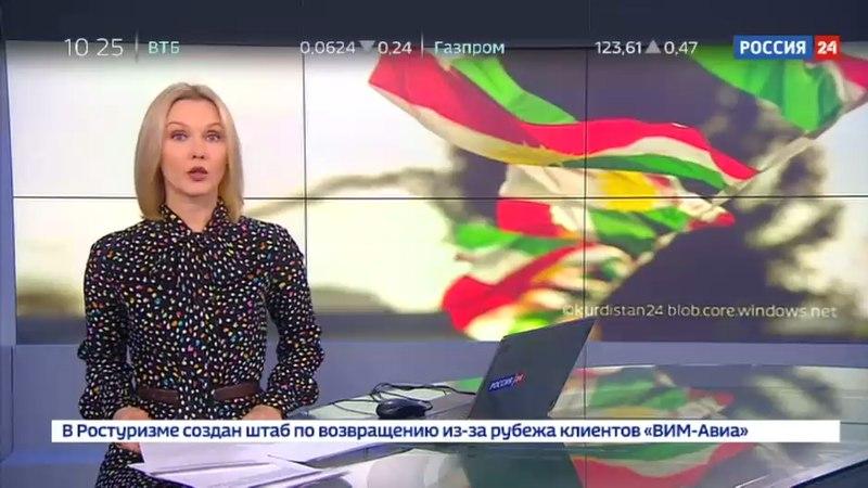 Новости на «Россия 24» • Иракский Курдистан проголосовал за независимость