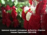 Прощание с Алексеем Парамоновым