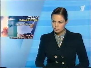 Время (ОРТ,11.09.2001)