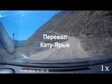 Подъем на Перевал Кату-Ярык