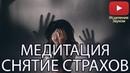 ♫Медитация Снятие Страхов♫
