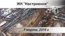 Воздушный контроль ЖК Настроение в Ярославском районе