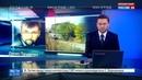 Новости на Россия 24 ДНР разведение сторон в Петровском может начаться 7 октября