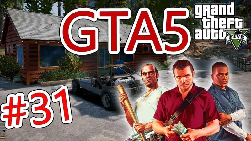 GTA5 - 31 - Тревор ищит приключения на свою пятую точку