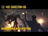 Не занесли #66. Неочевидные игры 2018 Vampyr, Agony, Scorn, Moons of Madness