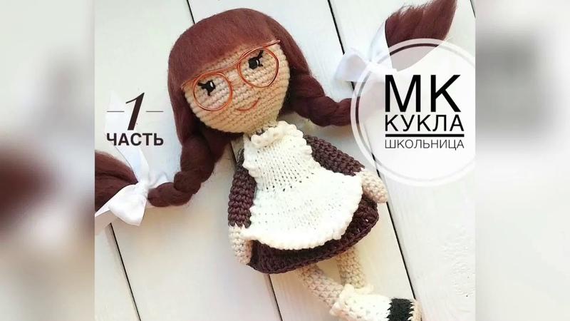 Кукла-школьница 1 часть