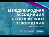 Вступай в группу МАСТ vk.com/masttv