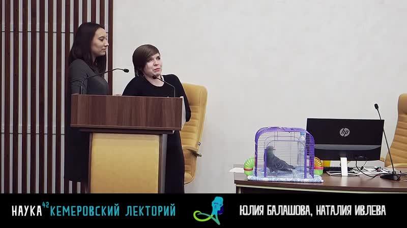 Наука42 Кемеровский лекторий Ю Балашова Н Ивлева Голуби в городской среде война и мир