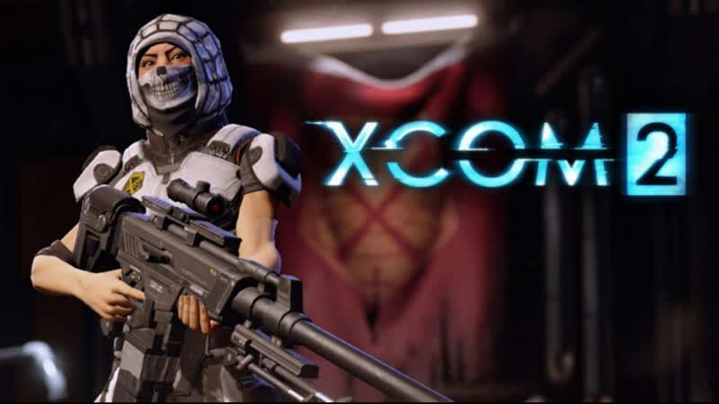 X COM 2 ТЯЖЕЛА И НЕКАЗИСТА ЖИЗНЬ ПРОСТОГО ИКСКОМИСТА