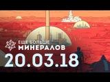 [Игровые новости] Ещё Больше Минералов 20.03.2018